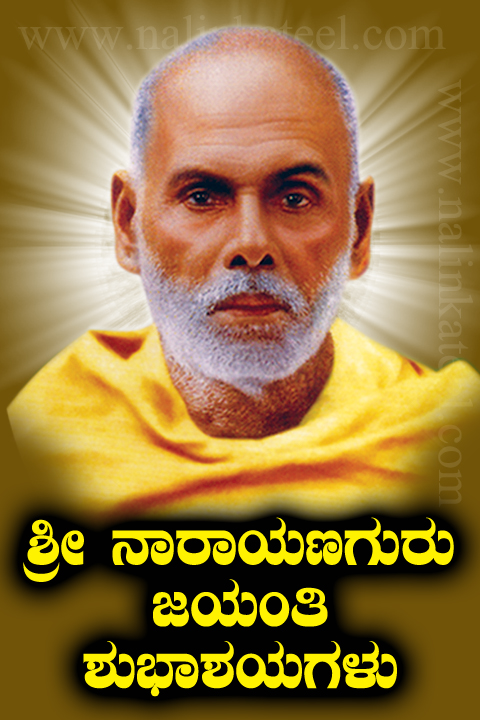 Image result for narayana guru photos