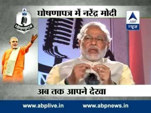 GhoshanaPatra with Narendra Modi @ abpnews.in