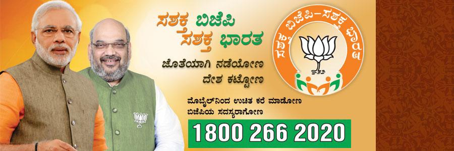 Join-BJP