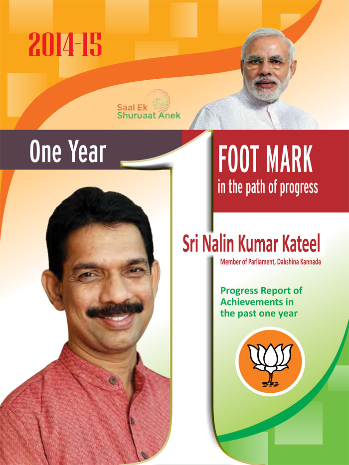2014-15-1st-year-foot-mark-1